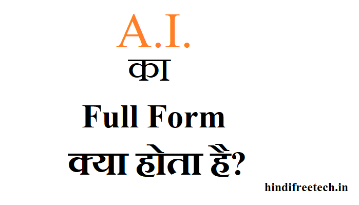 what is the full form of ai in hindi