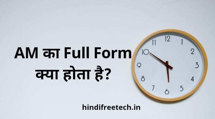 what is the full form of am