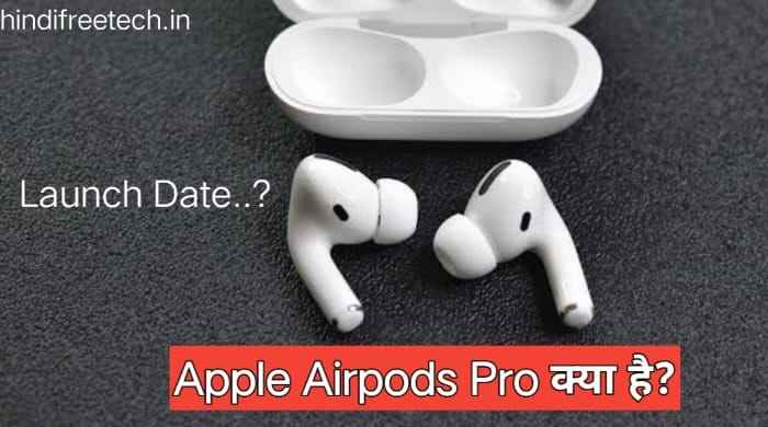apple airpods pro 2 launch date