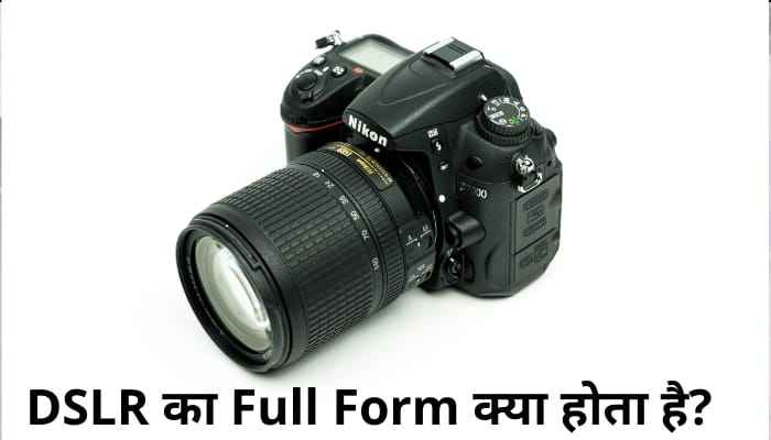 what is the full form of dslr